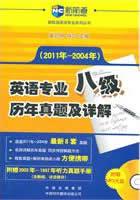 英语专业八级历年真题及详解(附赠MP3光盘)--新航道英语学习丛书