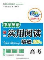 中学英语第一实用阅读阅读精选120篇高考