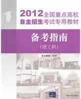 2012全国重点高校自主招生考试专用教材――备考指南(理工科)