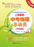 上海最新中考物理总动员(中考全解版)(2012版)
