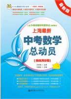 上海最新中考数学总动员(挑战满分版)