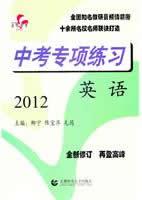 2012中考英语专项练习