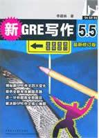 新GRE写作 5.5最新修订版