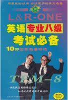 英语专业八级考试必备10部世界名著精选10(3张CD+书)