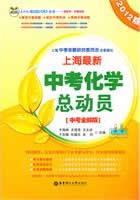 上海最新中考化学总动员(中考全解版)2012版