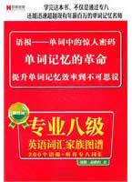 宏章出版.专业八级英语词汇家族图谱(高级版)