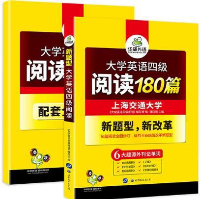 大学英语四级阅读180篇含六大题源外刊记单词+四级语法与阅读理解难句