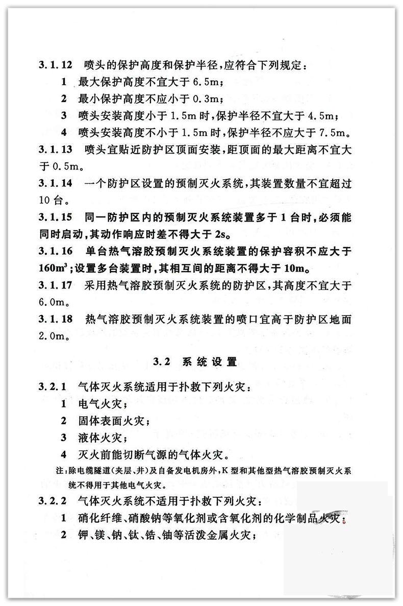 中华考试网消防工程师图片