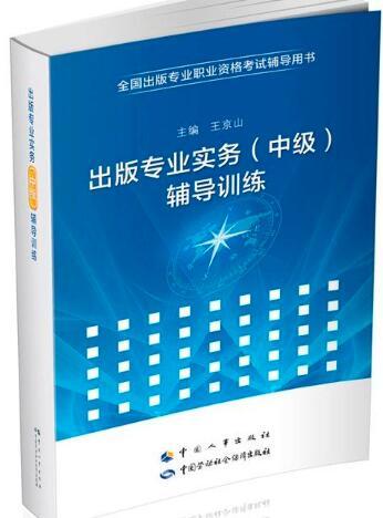 出版专业实务(中级)辅导训练-配典型例题,真题讲解