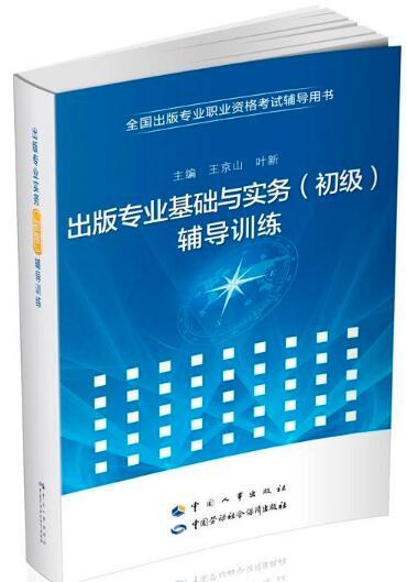 出版专业基础与实务(初级)辅导训练-配典型例题,真题讲解