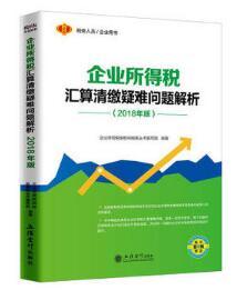 企业所得税汇算清缴疑难问题解析(2018版)