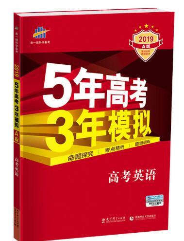 五三2019A版betway官网手机版英语(新课标专用)5年betway官网手机版3年模拟