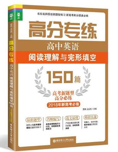 高分专练:高中英语阅读理解与完形填空150篇(betway官网手机版新题型高分必练)