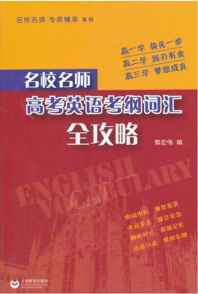高考英语考纲词汇全攻略