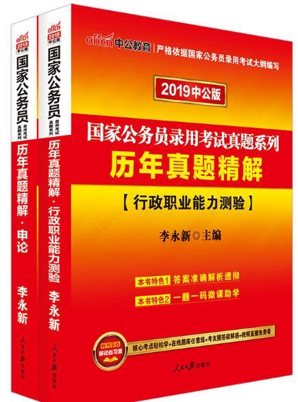 中公2019国家公务员录用考试真题系列套装(共2册)