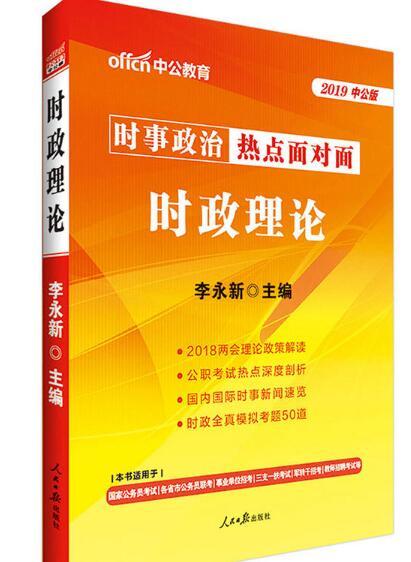 中公2019公务员考试用书-时政理论