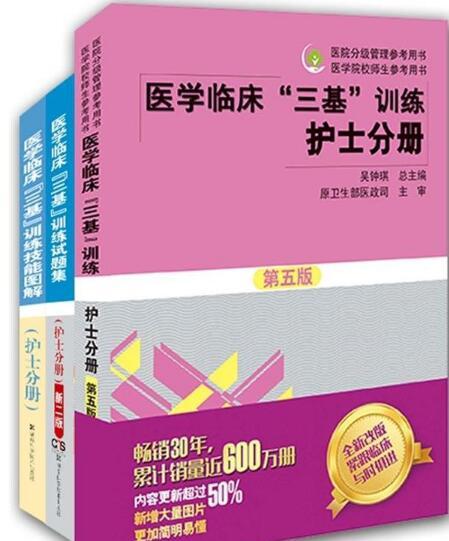 医学临床三基训练护士分册第五版(全3册,含教材、试题集及技能图解)