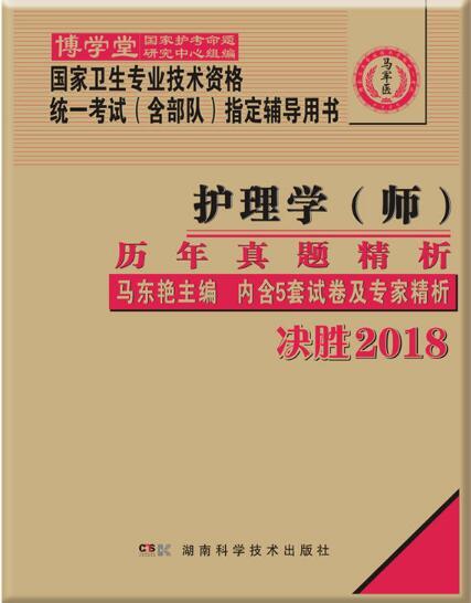 军医版2018护士资格证考试历年真题护考模拟试卷精析