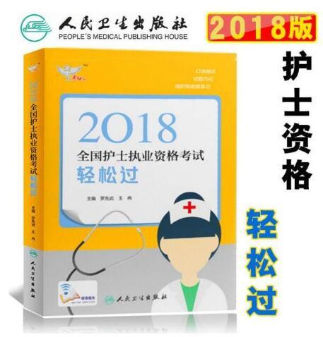 2018护士执业资格考试轻松过