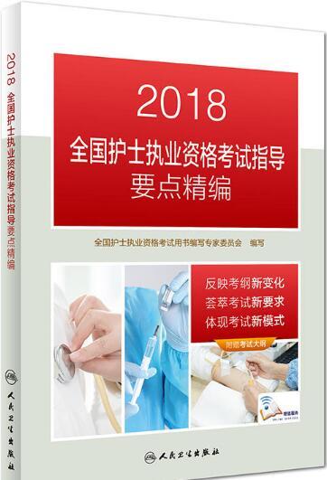 2018全国护士执业资格考试指导要点精编附赠考试大纲
