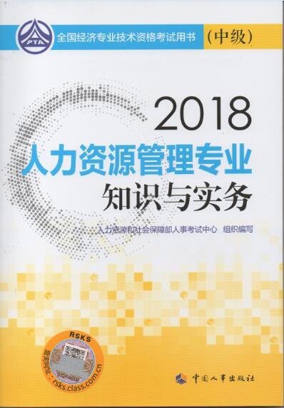 2018年中级经济师考试教材:人力资源管理专业(中级)