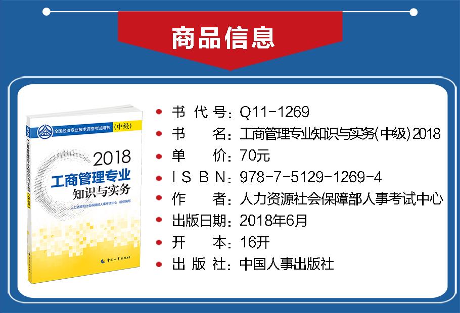 中华考试网经济师考试教材