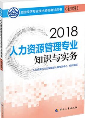 2018年初级经济师考试教材:人力资源管理专业知识与实务(初级)