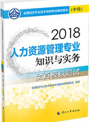 2018年中级经济师考试全真模拟试题:人力资源管理专业(中级)
