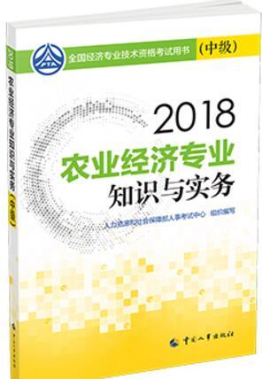 2018年中级经济师考试同步训练:人力资源管理专业(中级)