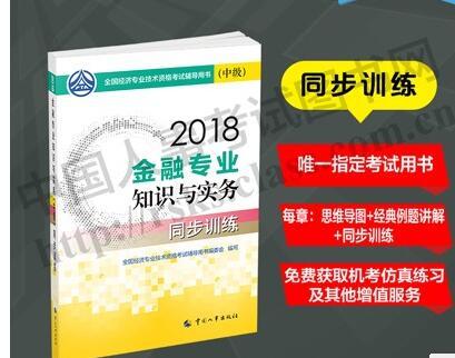 2018年中级经济师考试同步训练:金融专业(中级)