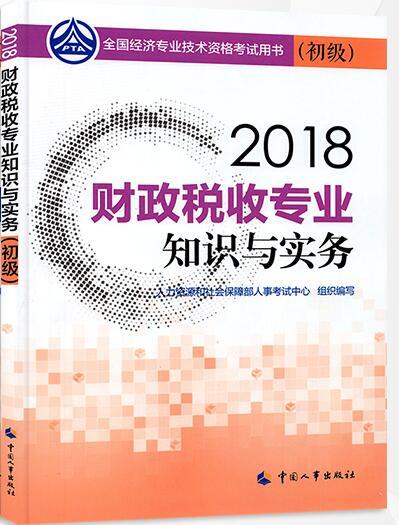 2018年初级经济师考试教材:财政税收专业知识与实务(初级)
