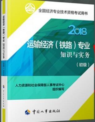 中华考试网经济师考试