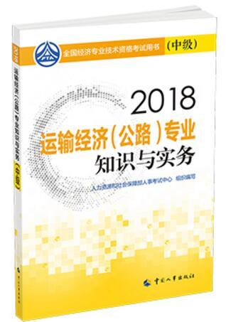 2018年中级经济师考试教材:运输经济(公路)专业知识与实务(中级)