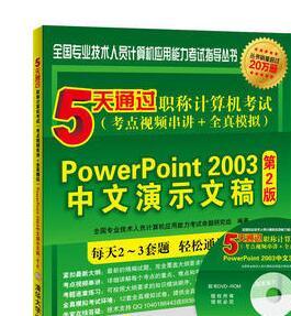 5天通过职称计算机考试考点视频串讲+全真模拟-PowerPoint2003中文演示文稿