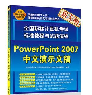 全国职称计算机考试标准教程与试题演练-PowerPoint2007中文演示文稿