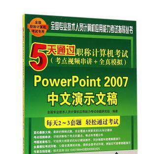 5天通过职称计算机考试考点视频串讲+全真模拟-PowerPoint2007中文演示文稿