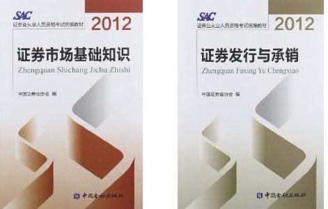 2012证券业从业人员资格考试教材(证券发行与承销+证券市场基础知识)