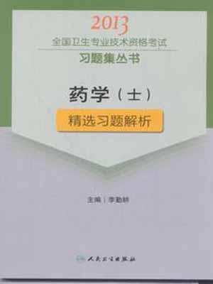 药学(士)练习题集―2013全国卫生专业技术资格考试习题集丛书