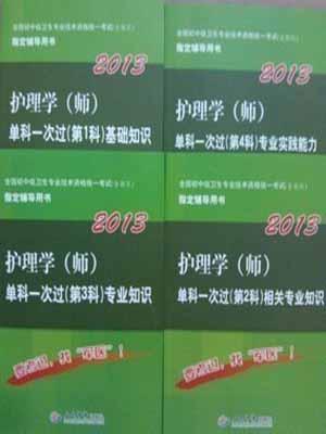 军医版2013护理学(师)单科一次过全四科基础专业相关知识实践技能