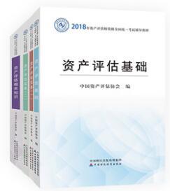 2018年资产评估师全国统一考试指定教材套装(全套4本)