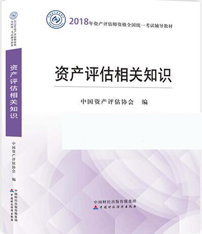 资产评估相关知识-2018年资产评估师全国统一考试指定教材