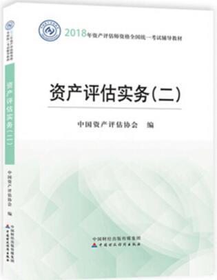 资产评估实务(二)-2018年资产评估师全国统一千赢国际手机版下载指定教材