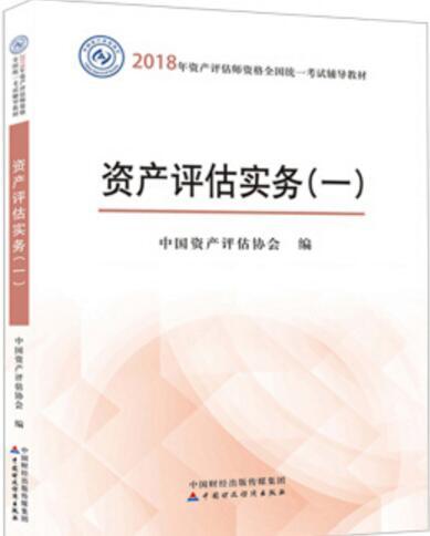 资产评估实务(一)-2018年资产评估师全国统一千赢国际手机版下载指定教材