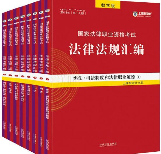 2018国家法律职业资格考试指南针法律法规汇编(全8册)指南针法条攻略