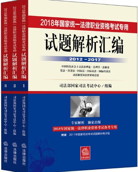 国家统一法律职业资格考试专用试题解析汇编(2012―2017全3册)