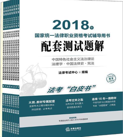 2018年国家统一法律职业资格考试辅导用书配套测试题解