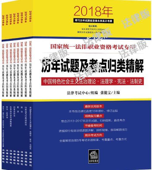 国家统一法律职业资格考试专用历年试题及考点归类精解(全8册)