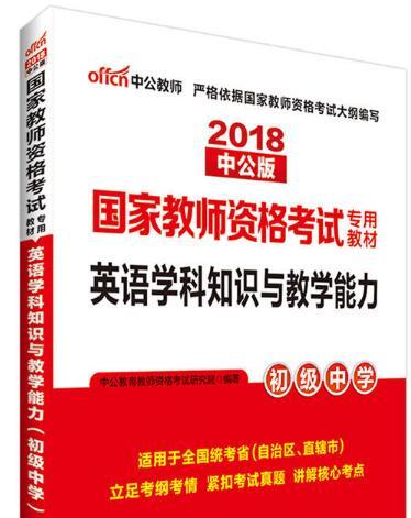 中公版2018初级中学教师资格考试专用教材-英语学科知识与教学能力
