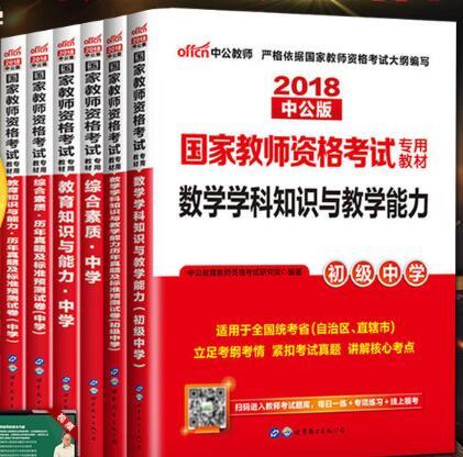 中公2018初中教师资格证教材历年真题卷(中学数学全套6本)