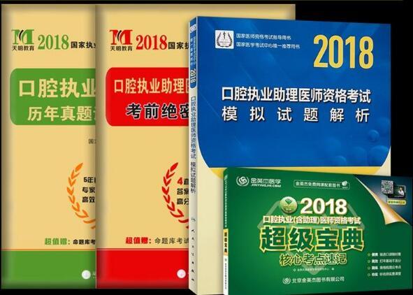 2018年口腔执业助理医师人卫版模拟试题解析历年真题押题试卷全套3本